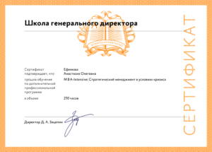 MBA. Стратегический менеджмент в условиях кризиса (Сертификат)