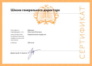 Управленческое Лидерство. Сертификат